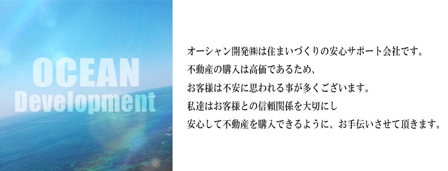 沖縄の不動産会社 オーシャン開発㈱