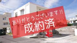 糸満市糸満住宅兼店舗(収益物件)
